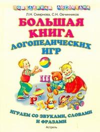 Большая книга логопедических игр Смирнова Л.Н.