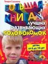 Сорокина Тамара - Большая книга лучших развивающих головоломок' обложка книги