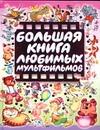 Большая книга любимых мультфильмов