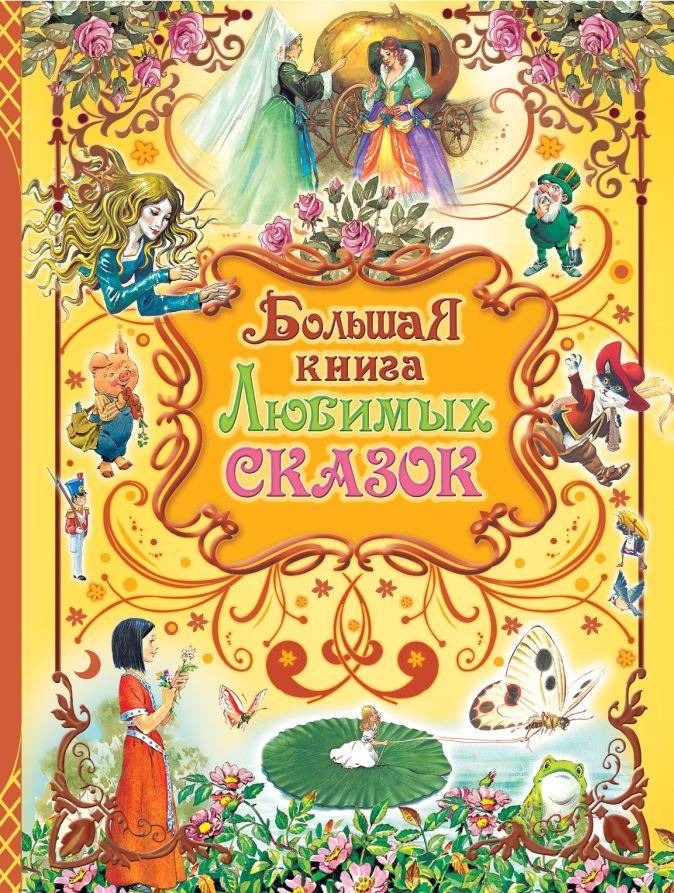 Большая книга любимых сказок Иллюстрации Тони Вульфа