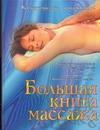 Большая книга массажа