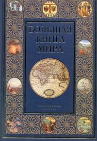 Большая книга мира - фото 1