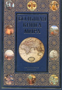 Большая книга мира Залесский К.А.