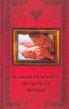 Большая книга молодой мамы Конева Л.С.