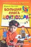 Орлова Д. - Большая книга Монтессори' обложка книги