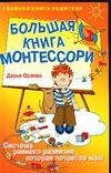 Большая книга Монтессори Орлова Д.
