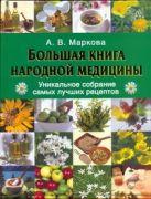 Маркова А.В. - Большая книга народной медицины' обложка книги