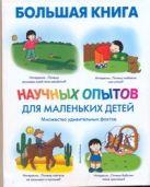 Ванклив Дженис - Большая книга научных опытов для маленьких детей' обложка книги