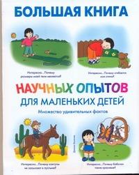 Большая книга научных опытов для маленьких детей