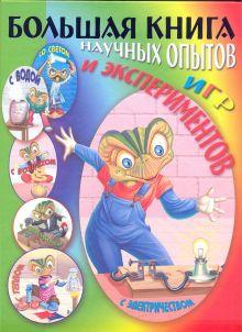 Большая книга научных опытов, игр и экспериментов