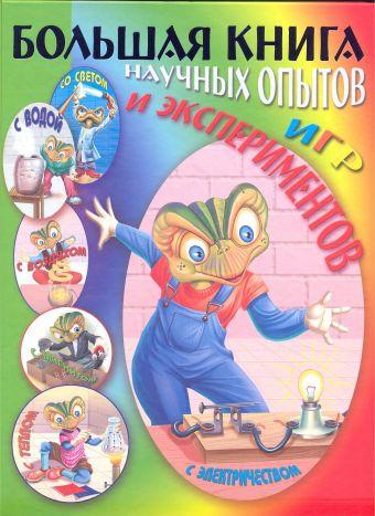 Большая книга научных опытов, игр и экспериментов Булгакова В.Н.
