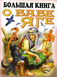 Купить со скидкой Большая книга о Бабе Яге
