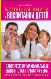 Большая книга о воспитании детей Баркан Алла