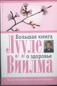 Большая книга о здоровье Виилма Л.