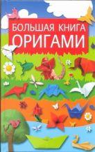 Кирьянова Ю.С. - Большая книга оригами' обложка книги