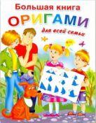 Смородкина О.Г. - Большая книга оригами для всей семьи' обложка книги