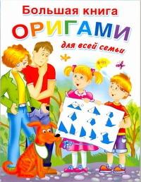 Большая книга оригами для всей семьи Смородкина О.Г.