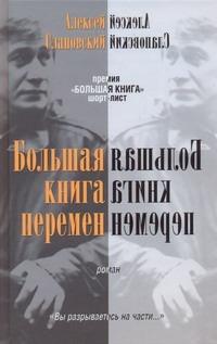 Большая книга перемен Слаповский А.И.