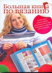 Кирьянова Ю.С. - Большая книга по вязанию обложка книги