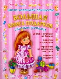 Большая книга подарков Данкевич Е.В.