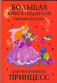 Данкевич Е.В. - Большая книга подарков своими руками для маленьких принцесс обложка книги