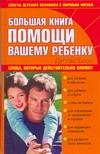 Большая книга помощи вашему ребенка Блох Дуглас