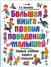 Шалаева Г.П. - Большая книга правил поведения для малышей обложка книги