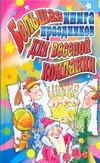 Большая книга праздников для веселой компании Гришечкина Н.В.