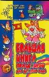 Большая книга праздников для детского сада