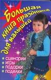 Большая книга праздников для малышей Гришечкина Н.В.