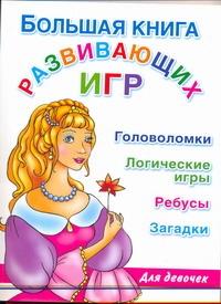 Большая книга развивающих игр для девочек