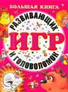 Шапиро Ф.Б. - Большая книга развивающих игр и головоломок' обложка книги