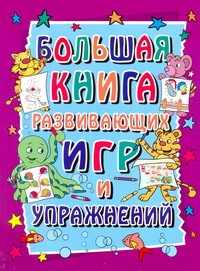 Большая книга развивающих игр и упражнений. 3-7 лет