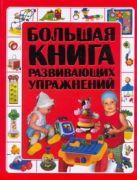 Чайка Е.С. - Большая книга развивающих упражнений' обложка книги