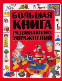 Большая книга развивающих упражнений Чайка Е.С.