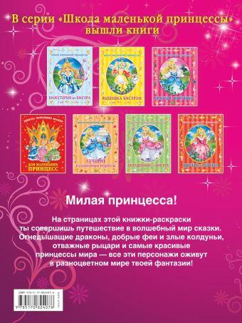 Большая книга раскрасок для маленьких принцесс Жуковская Е.Р.