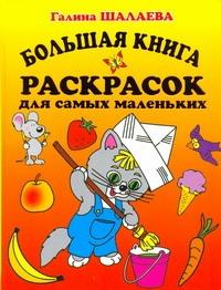 Шалаева Г.П. - Большая книга раскрасок для самых маленьких обложка книги