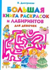 Большая книга раскрасок и лабиринтов для  девочек Дмитриева В.Г.