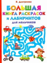 Большая книга раскрасок и лабиринтов для  мальчиков Дмитриева В.Г.