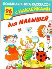 Большая книга раскрасок с наклейками для малышей - фото 1