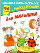 Серебрякова О. - Большая книга раскрасок с наклейками для малышей' обложка книги