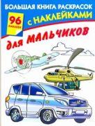 Мельник Л.Г. - Большая книга раскрасок с наклейками для мальчиков' обложка книги