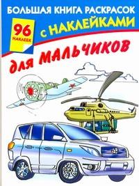 Большая книга раскрасок с наклейками для мальчиков Мельник Л.Г.