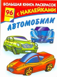 Большая книга раскрасок с наклейками. Автомобили Мельник Л.Г.