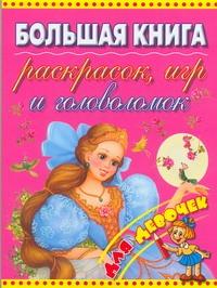 Большая книга раскрасок, игр и головоломок для девочек Бердник В.М., Горова Л.А.