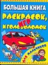 Большая книга раскрасок, игр и головоломок для мальчиков