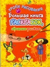 Хрусталёв Виктор - Большая книга раскрасок, обучающих рисовать' обложка книги