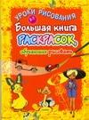 Большая книга раскрасок, обучающих рисовать Хрусталёв Виктор