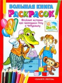 Большая книга раскрасок. Веселые истории про крокодила Гену и Чебурашку - фото 1