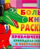 Воробьев А. - Большая книга раскрасок. Приключения Крокодила Гены и Чебурашки' обложка книги